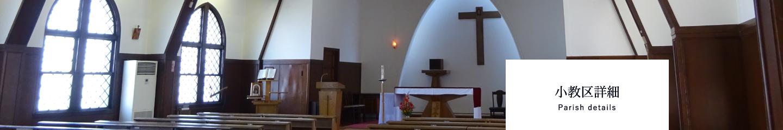 小教区詳細
