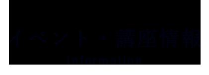 イベント・講座情報