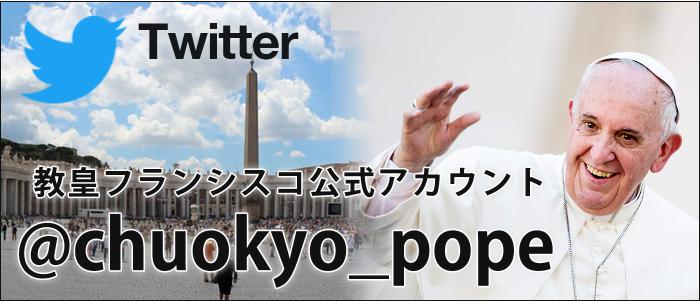 教皇フランシスコ公式ツイッター