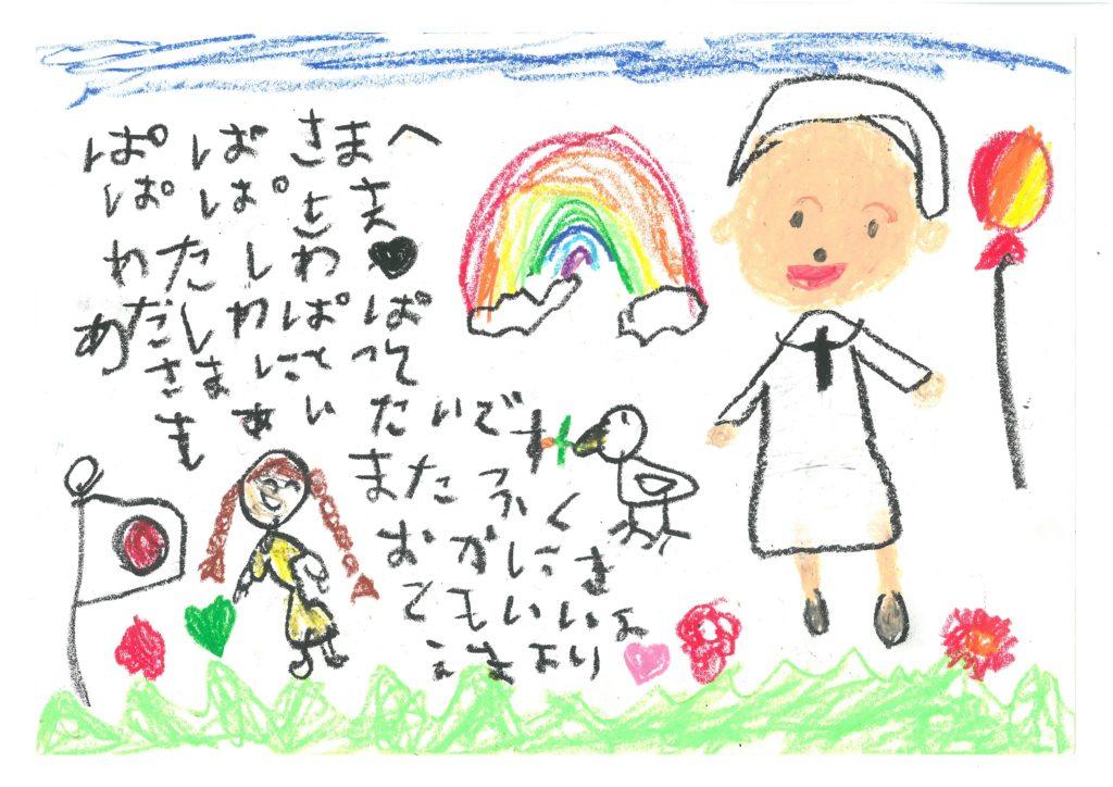 ようちえんの子どもの絵。フランシスコ教皇と私はパパさまにあいたいです、と書かれています。